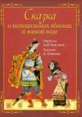 Алексей Толстой: Сказка о молодильных яблоках и живой воде (+CD)