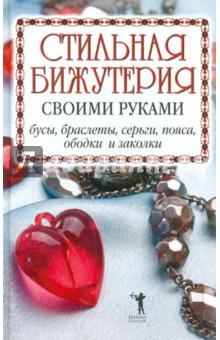 Книга бижутерия своими руками i