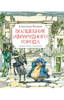 Александр Волков — Волшебник Изумрудного города обложка книги