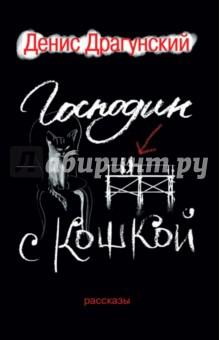 Господин с кошкой. 111 лучших и 55 новых рассказов - Денис Драгунский