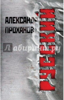 Купить Александр Проханов: Русский ISBN: 978-5-386-03808-3