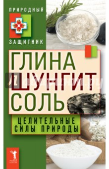 Глина, шунгит, соль. Целительные силы природы