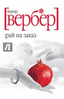 Рай на заказ - Бернар Вербер