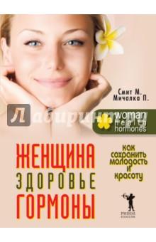 Женщина, здоровье, гормоны. Как сохранить молодость и красоту - Смит, Мичалка