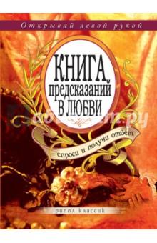 Купить Книга предсказаний в любви. Спроси и получи ответ ISBN: 978-5-386-01745-3