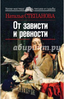 Купить Наталья Степанова: От зависти и ревности ISBN: 978-5-386-01773-6