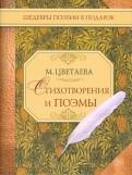 Марина Цветаева - Стихотворения и поэмы обложка книги