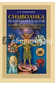 Символика религий и культов. Большая энциклопедия