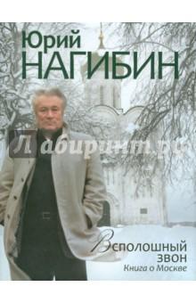 Всполошный звон. Книга о Москве - Юрий Нагибин