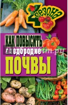 Купить Светлана Хворостухина: Как повысить плодородие почвы ISBN: 978-5-386-03469-6