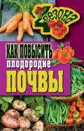 Светлана Хворостухина: Как повысить плодородие почвы