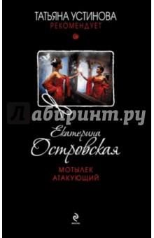 Купить Екатерина Островская: Мотылек атакующий ISBN: 978-5-699-57935-8