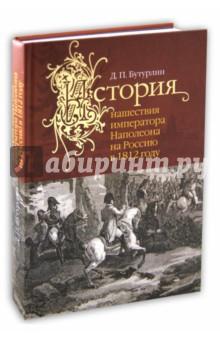 История нашествия императора Наполеона на Россию в 1812 году (+4 карты) - Дмитрий Бутурлин