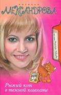Наталья Александрова - Рыжий кот в темной комнате обложка книги
