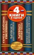 4 книги в одной. Немецкорусский словарь. Руссконемецкий словарь. Краткая грамматика