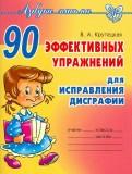 Валентина Крутецкая: 90 эффективных упражнений для исправления дисграфии