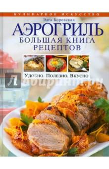 Сборник рецептов для аэрогриля