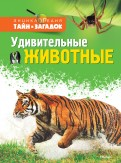 Грин, Морган: Удивительные животные