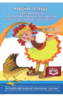Купить Наталия Нищева: Рабочая тетрадь для развития речи детей среднего дошкольного возраста (с 4 до 5 лет) ISBN: 978-5-89814-812-6