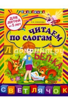 Читаем по слогам: для детей от 5-ти лет - Елена Соколова