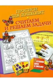 Прописи для дошколят. Считаем и решаем задачи - Наталья Нянковская