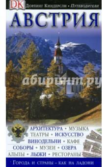 Австрия ISBN: 978-5-17-072315-7  - купить со скидкой