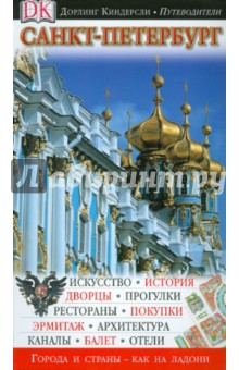 Санкт-Петербург. Путеводитель - Филлипс, Райс, Райс