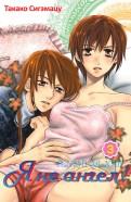 Такако Сигэмацу: Я не ангел! Том 3