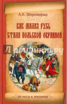 Как Малая Русь стала польской окраиной - Александр Широкорад