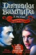 Лиза Смит: Дневники вампира. Возвращение: Тьма наступает; Души теней