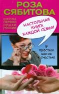 Декупить книги розы сябитовой где дешево купить домашние цветы