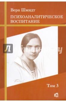 Психоаналитические и педагогические труды. Том 3. Психоаналитическое воспитание