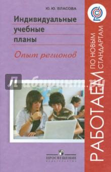 Индивидуальные учебные планы. Опыт регионов. ФГОС - Юлия Власова
