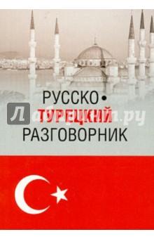 Русско-турецкий разговорник - Юрий Щека