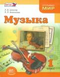 Школяр, Алексеева: Музыка. 1 класс. Учебник для общеобразовательных учреждений. ФГОС