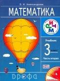 Эльвира Александрова - Математика. 3 класс. Учебник. В 2-х частях. Часть 2. РИТМ. ФГОС обложка книги