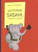 Жан Брюнофф: История Бабара, маленького слоненка