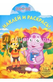 Наклей и раскрась Лунтик и его друзья (№ 1237)
