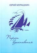 Юрий Мурашкин - Паруса вдохновения. Книга избранных стихотворений обложка книги