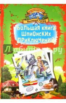 Большая книга шпионских приключений - Валерий Гусев