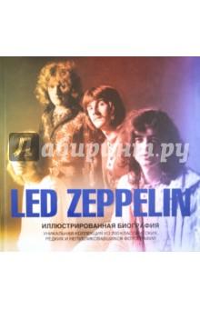 Led Zeppelin. Иллюстрированная биография - Гарет Томас