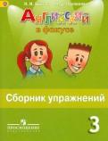 Быкова, Поспелова: Английский в фокусе. 3 класс. Сборник упражнений. Пособие для учащихся. ФГОС