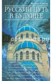 Русский путь в будущее - Михаил Смолин