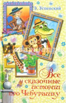 Все сказочные истории про Чебурашку - Эдуард Успенский