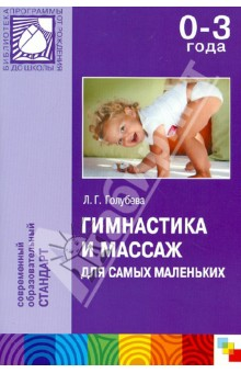 Гимнастика и массаж для самых маленьких (0-3 лет) - Лидия Голубева
