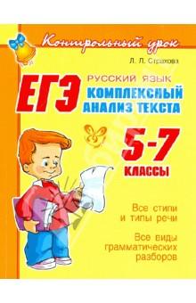 ЕГЭ: Русский язык. Комплексный анализ текста. 5-7 классы - Любовь Страхова