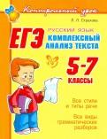 Любовь Страхова: ЕГЭ: Русский язык. Комплексный анализ текста. 5-7 классы