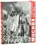 Колоскова, Денисова, Лебедева: Москва в фотографиях. 19201930е годы