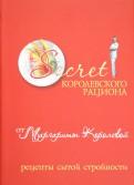 Маргарита Королева: Secret Королевского рациона от Маргариты Королевой