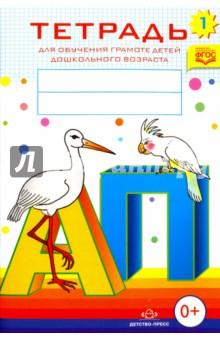 Купить Наталия Нищева: Тетрадь №1 для обучения грамоте детей дошкольного возраста ISBN: 978-5-89814-815-7